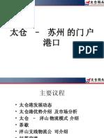 Suzhou Seminar
