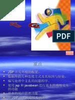 JSP复习3