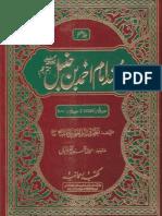 Musnad Ahmad Ibn Hanbal in Urdu 8of14