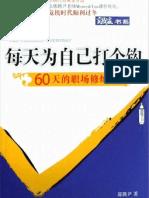 [每天為自己打個鉤:60天的職場修煉秘籍].郭騰尹.掃瞄版