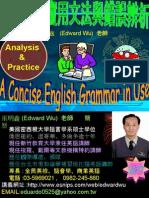 簡明文法&誤用辨析&考題(初&中&中高級)(學生版)