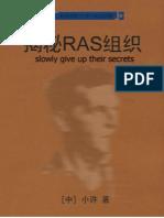《揭秘RAS組織》正式完整收藏版(全彩)