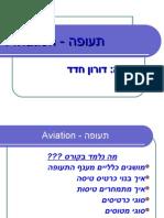 תעופה1
