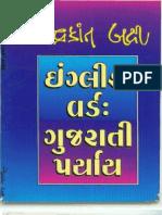 English Word Gujarati Paryay