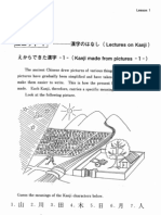 Basic Kanji Book Vol 1 & 2