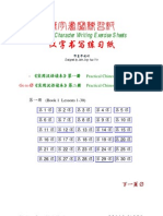 Chinese Character Writing Exercise Sheets