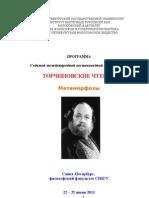 Torchinov Readings 7