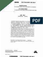 2002 Chemistry Paper I Marking Scheme
