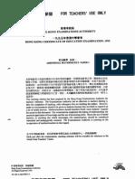 Add Maths 1995 Paper 1 Marking Scheme