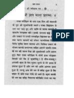 Hindi Book-Gyan Mala