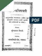 Rahim Kavitawali