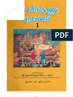 SRI VISHNU PURANAM-1