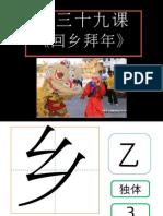 二年级华语第三十九课回乡拜年