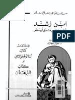 أبن رشد - البرهان