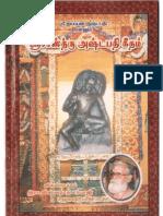 Sasthru Ashtabathi  - Introduction