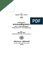 Ashtadhyayi Sutrapatha by Panini