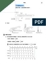 Microsoft Word - 游標尺