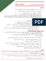 المعادلات التفاضلية-مقدمة
