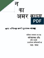 Raskhan Ka Amar Kavya