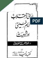 Irani Inqilab Khomeni Aur Shiaiyyat