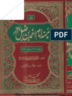 Musnad Ahmad Ibn Hanbal in Urdu 9of14