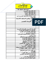 الفصل الثاني    مفهوم الأنشطة التعبيرية   Massif Mohamed