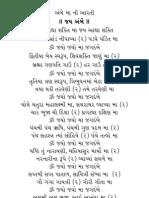 AMBEMATA Aarti & Garba in Gujarati