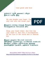 Heavenletter#3957 Tamil Verses