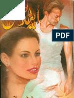 Aendhan by Anwar Ahsan Siddique