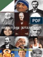 வரலாற்று நாயகர்கள்-பாகம்1