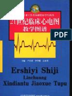 21世纪临床心电图教学图谱