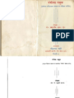 Rangeela Rasool by Pt. Chamupati Publisher - Rajpal, 1924