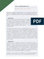 中国移动与中国联通营销策略的比较分析