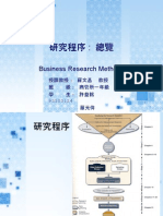 Ch3 The Research Process-An Overview(研究的基本概念-概觀)