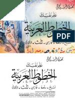 كتاب الخط العربي للصف السادس