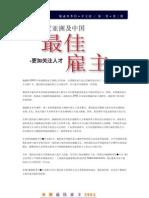 《翰威特季刊●中文版》