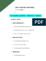 营销部SOP编写指南与管理改善建议