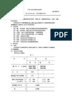 QB1502-92 果胶酶测定