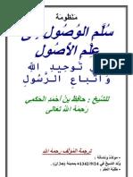 Télécharger Le Livre Soulamoul Woussoul en Arabe