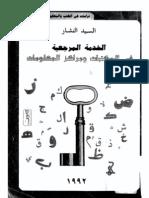 الخدمة المرجعية في المكتبات و مراكز المعلومات