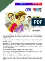 MEGH PAHAR Suchitra Bhattacharya