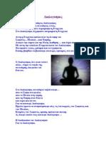 Meditation Greek