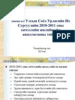 2010-2011 СУИС-ийн тайлан