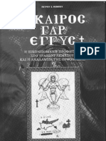 Ο Καιρός Γαρ Εγγύς - xristianoss.blogspot.com