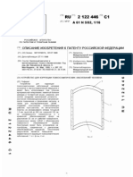 19490059 Ru2122446 Kozyrev Mirror Patent Device for Correction of Mans Psychosomatic Diseases