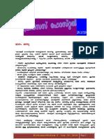 AADHYA PAATAM AANTIYIL NINNU 3 PDF