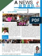 Hong Kong Alpha News (2011-03)
