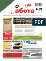 Aviso-rabota (DN) - 21 /021/