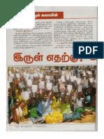 Puthiya Thalaimurai Tamil magazine, About India Sudar, On 25-Feb-2011