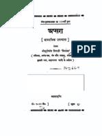 Swarn Yakshini Sadhna for Getting Instant Money ( भ धन म